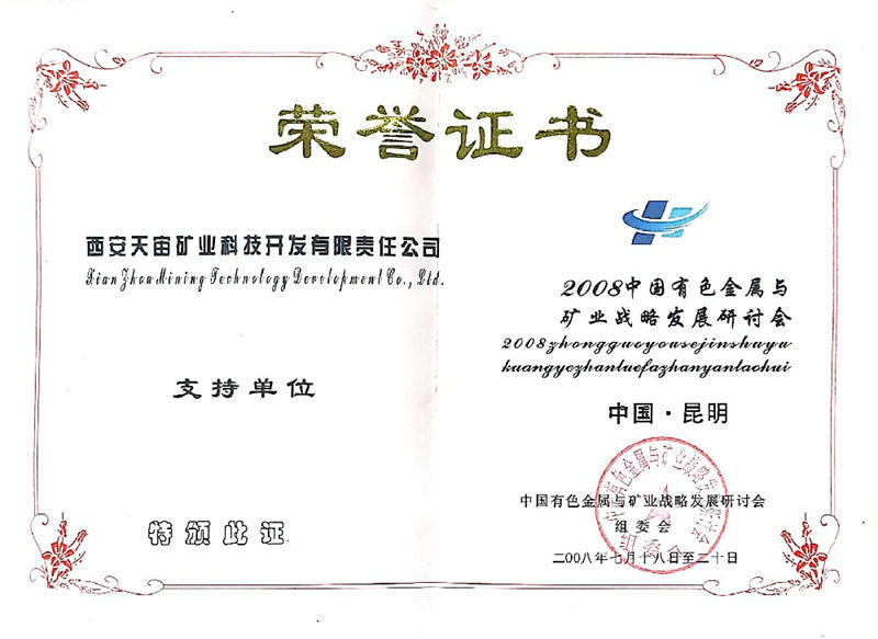 2008中国有色金属与博天堂平台开户战略发展研讨会支持单位