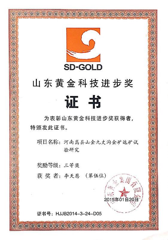 2015山东黄金科技进步奖