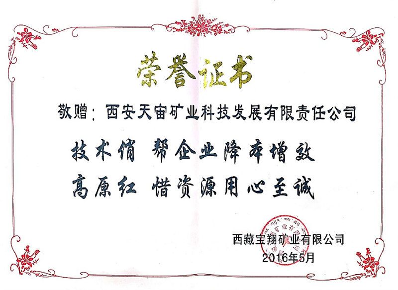 2016降本增效西藏宝翔博天堂平台开户有限公司