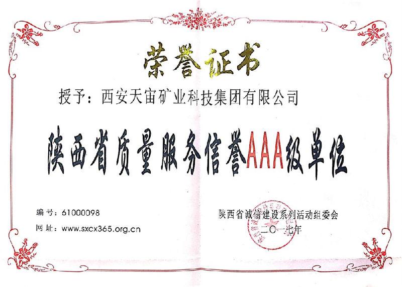 2017陕西省质量服务信誉AAA级单位