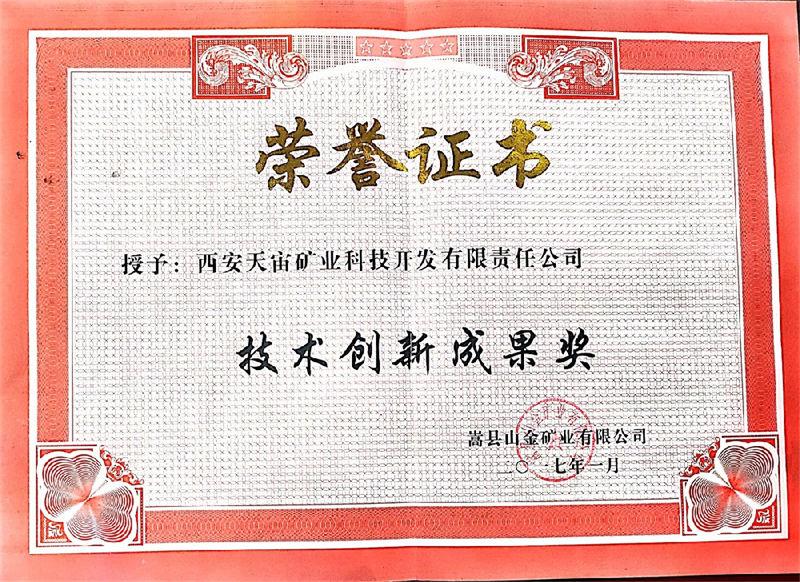 2017嵩县山金博天堂平台开户有限公司技术创新成果奖
