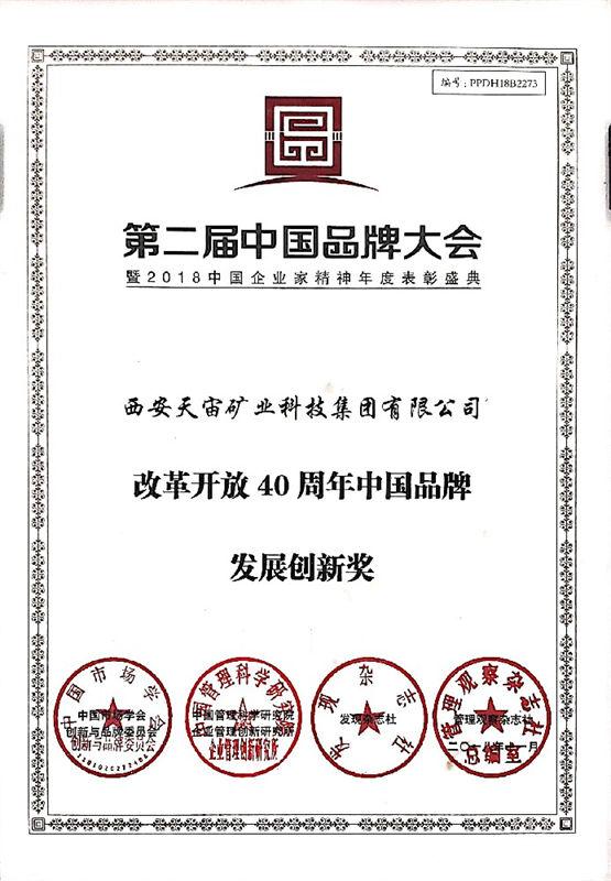2018改革开放40周年中国品牌发展创新奖
