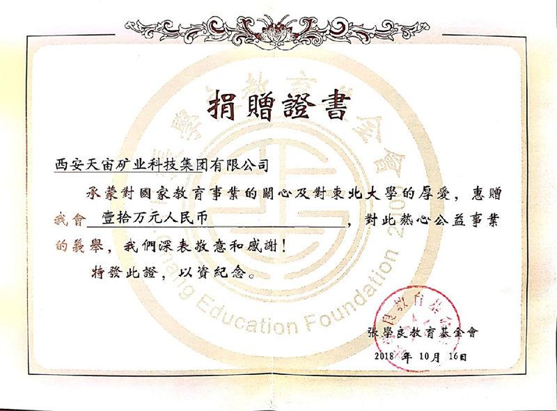 2018张学良教育基金捐赠十万元整