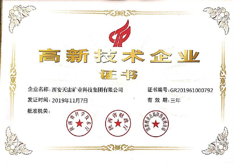 2019高新技术企业证书