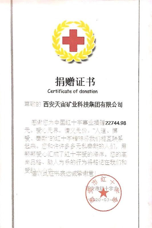 2020中国红十字会捐款2万2