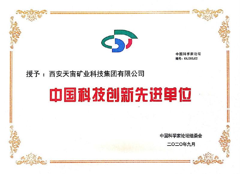 2020中国科技创新先进单位