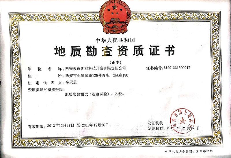 地质勘察资质证书