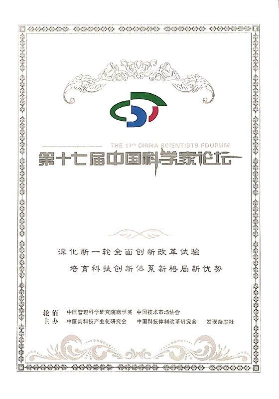 第十七届中国科学家论坛