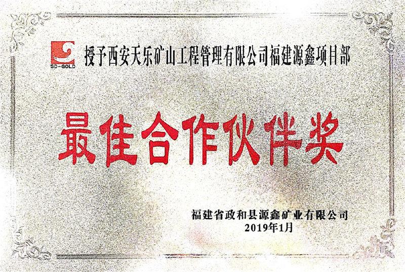 福建省政和县源鑫博天堂平台开户有限公司最佳合作伙伴奖