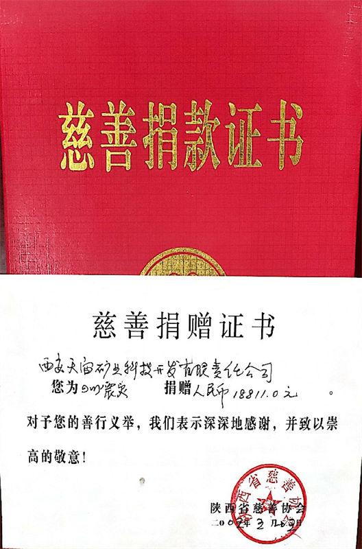 陕西省慈善协会捐款1万8