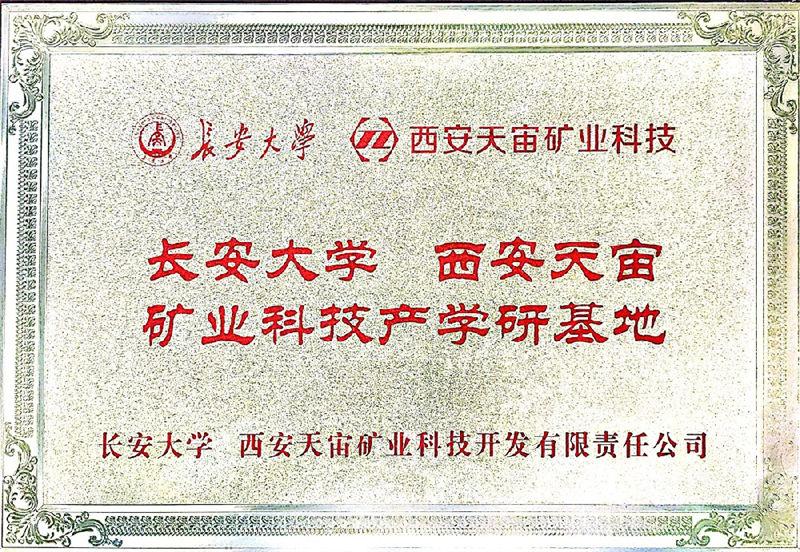 长安大学博天堂平台开户科技产学研基地