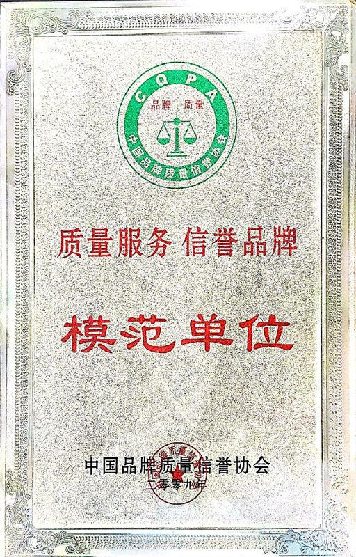 中国品牌质量信誉协会模范单位奖