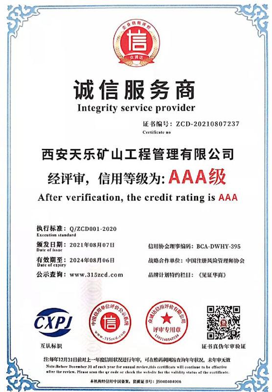 2021西安天乐矿山信用等级AAA级