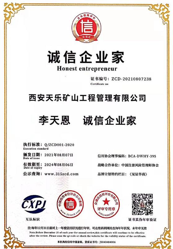 2021天乐矿山工程管理有限公司诚信企业家