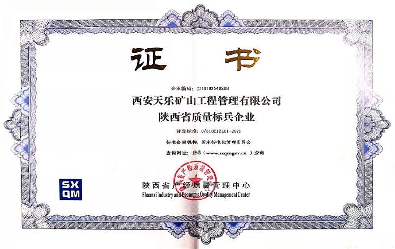 2021陕西省质量标兵企业